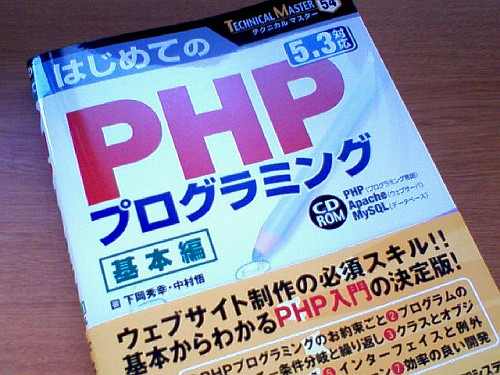 first-PHP.jpg